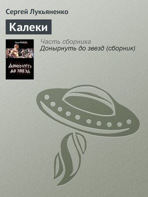 cover image of Калеки