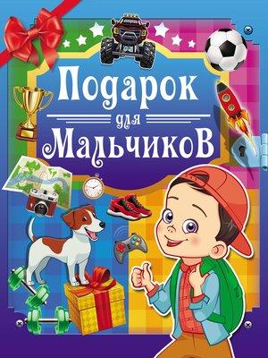 cover image of Подарок для мальчиков