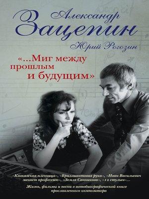 cover image of «...Миг между прошлым и будущим»