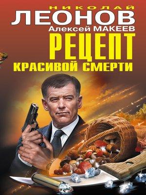 cover image of Рецепт красивой смерти (сборник)