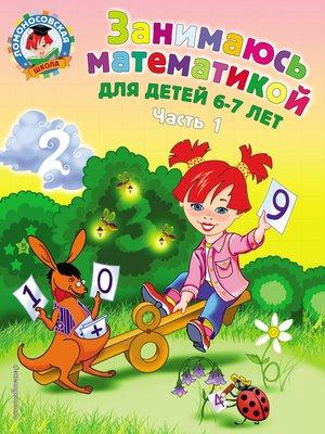 cover image of Занимаюсь математикой. Для детей 6–7 лет. Часть 1