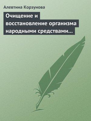 cover image of Очищение и восстановление организма народными средствами при заболеваниях щитовидной железы