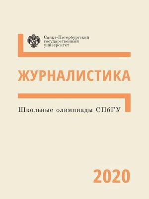 cover image of Школьные олимпиады СПбГУ 2020. Журналистика