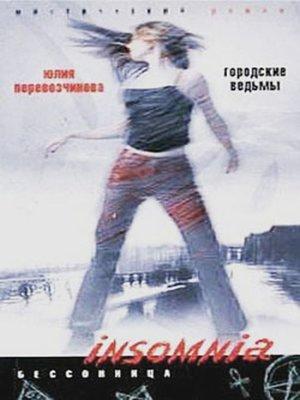 cover image of Городские ведьмы