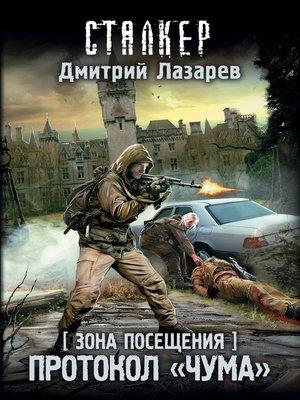 cover image of Зона Посещения. Протокол «Чума»