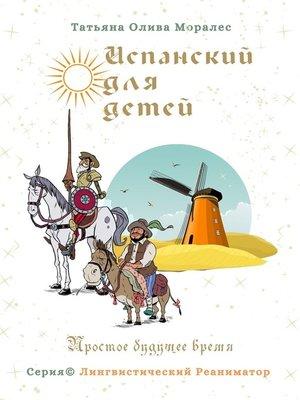 cover image of Испанский для детей. Простое будущее время. Серия © Лингвистический Реаниматор