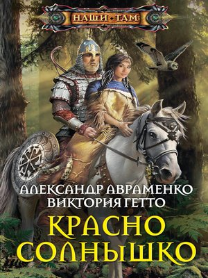 cover image of Красно Солнышко