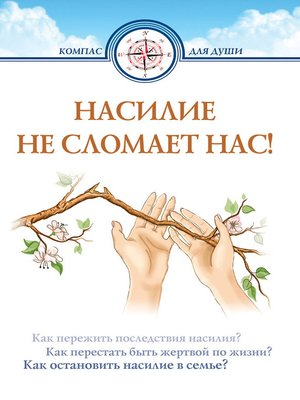 cover image of Насилие не сломает нас!