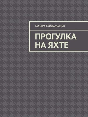 cover image of Прогулка на яхте