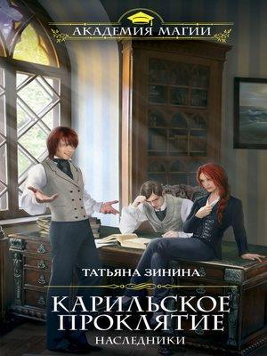 cover image of Карильское проклятие. Наследники