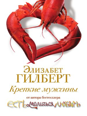 cover image of Крепкие мужчины