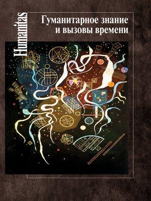 cover image of Гуманитарное знание и вызовы времени