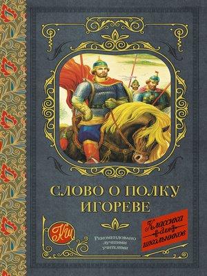 cover image of Слово о полку Игореве