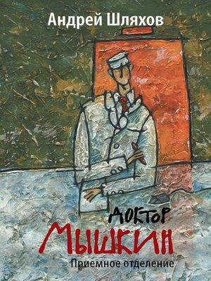 cover image of Доктор Мышкин. Приемное отделение