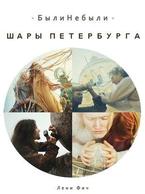 cover image of Шары Петербурга. БылиНебыли