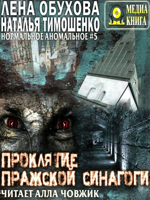 cover image of Проклятие пражской синагоги