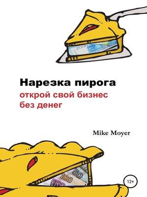 cover image of «Нарезка пирога». Открой свой бизнес без денег