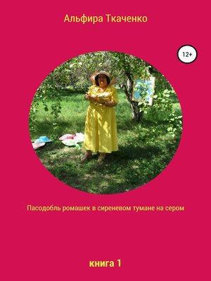 cover image of Пасодобль ромашек в сиреневом тумане на сером. Книга 1