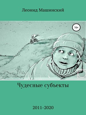 cover image of Чудесные субъекты