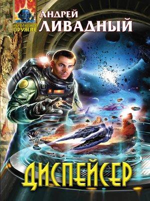 cover image of Отделившийся. Диспейсер