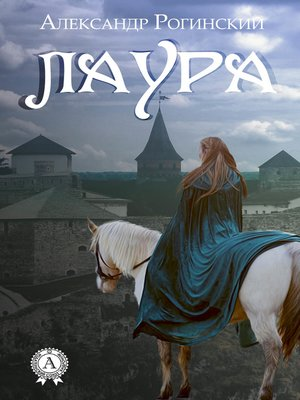 cover image of Лаура