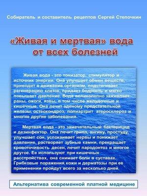 cover image of «Живая имертвая» вода отвсех болезней
