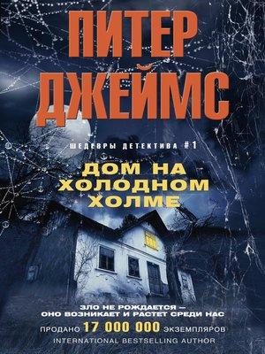 cover image of Дом на Холодном холме
