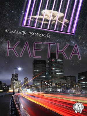 cover image of Клетка