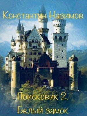 cover image of Поисковик. Белый замок