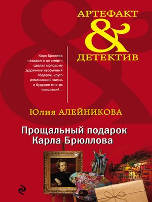 cover image of Прощальный подарок Карла Брюллова