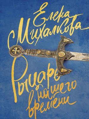 cover image of Рыцарь нашего времени
