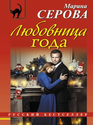 cover image of Любовница года
