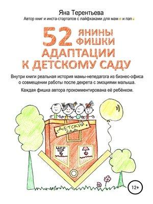 cover image of 52 янины фишки адаптации к детскому саду