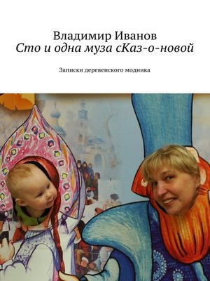 cover image of Сто и одна муза сКаз-о-новой. Записки деревенского модника