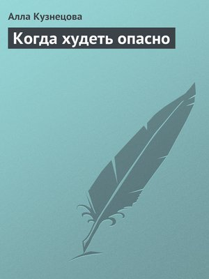 cover image of Когда худеть опасно