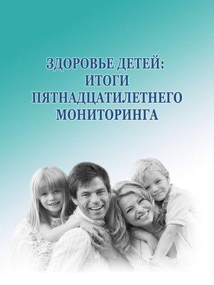 cover image of Здоровье детей