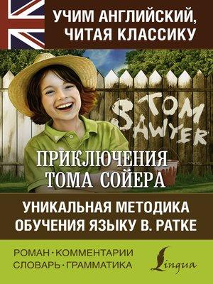 cover image of Приключения Тома Сойера / the Adventures of Tom Sawyer. Уникальная методика обучения языку В. Ратке
