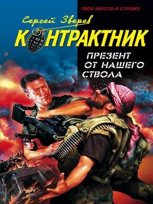 cover image of Презент от нашего ствола