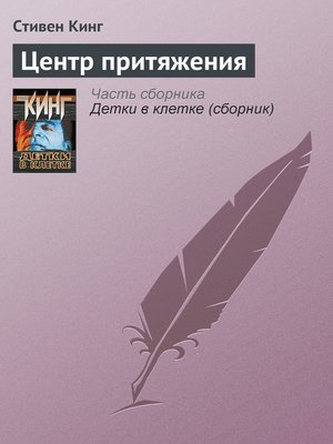cover image of Центр притяжения