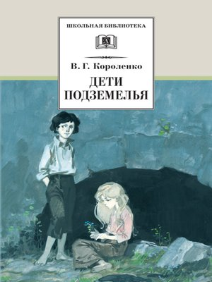 cover image of Дети подземелья (сборник)