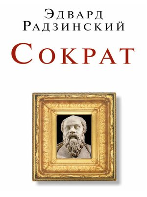 cover image of Сократ (сборник)