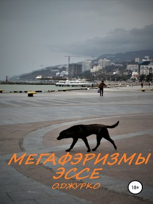 cover image of Мегафэризмы. Эссе