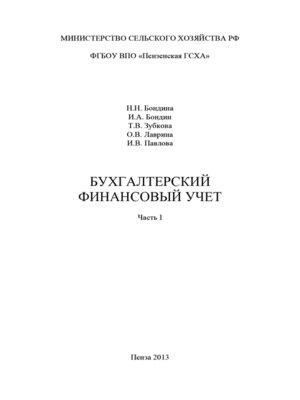 cover image of Бухгалтерский финансовый учет. Часть 1