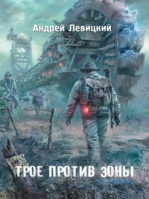 cover image of Трое против Зоны