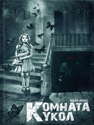 cover image of Комната кукол