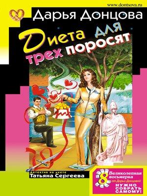 cover image of Диета для трех поросят