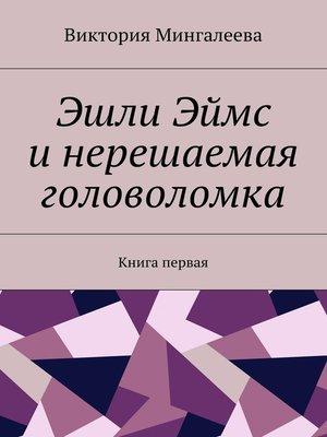 cover image of Эшли Эймс инерешаемая головоломка. Книга первая