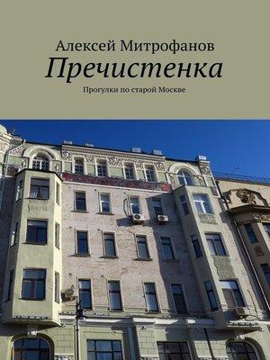 cover image of Пречистенка. Прогулки постарой Москве