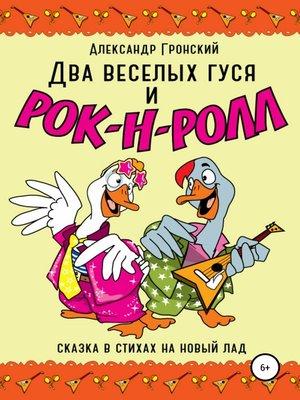 cover image of Два веселых гуся и рок-н-ролл!
