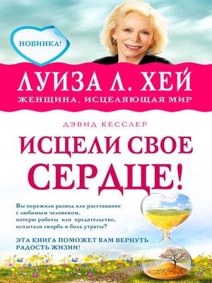 cover image of Исцели свое сердце!